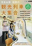 日本全国 話題の観光列車大集合 (JTBの交通ムック)