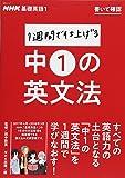 NHK基礎英語1 書いて確認 1週間で仕上げる中1の英文法 (語学シリーズ)