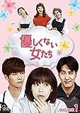 [DVD]優しくない女たち DVD-BOX1