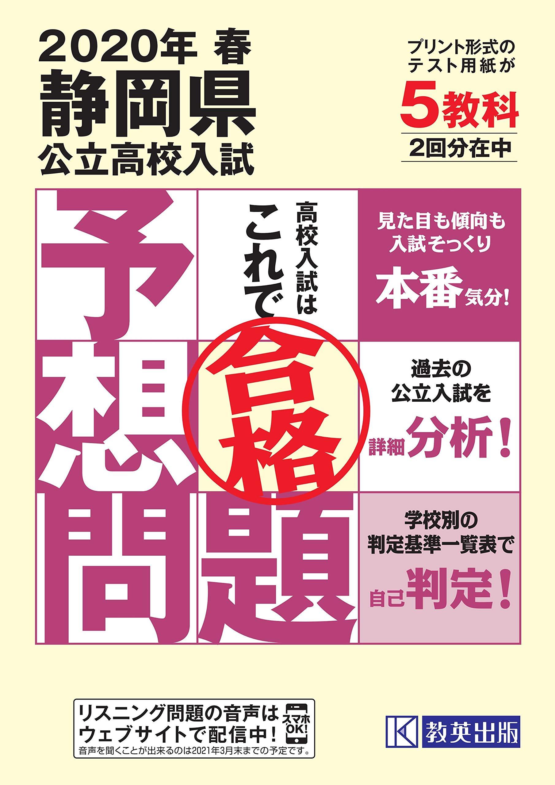 県 2020 高校 入試 静岡 公立