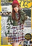Samurai ELO (サムライ イーエルオー) 2014年 12月号 [雑誌]