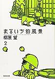 まるいち的風景 (第2巻) (白泉社文庫 (や-7-6))