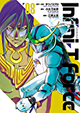 Infini-T Force8 未来の描線(ヒーローズコミックス)