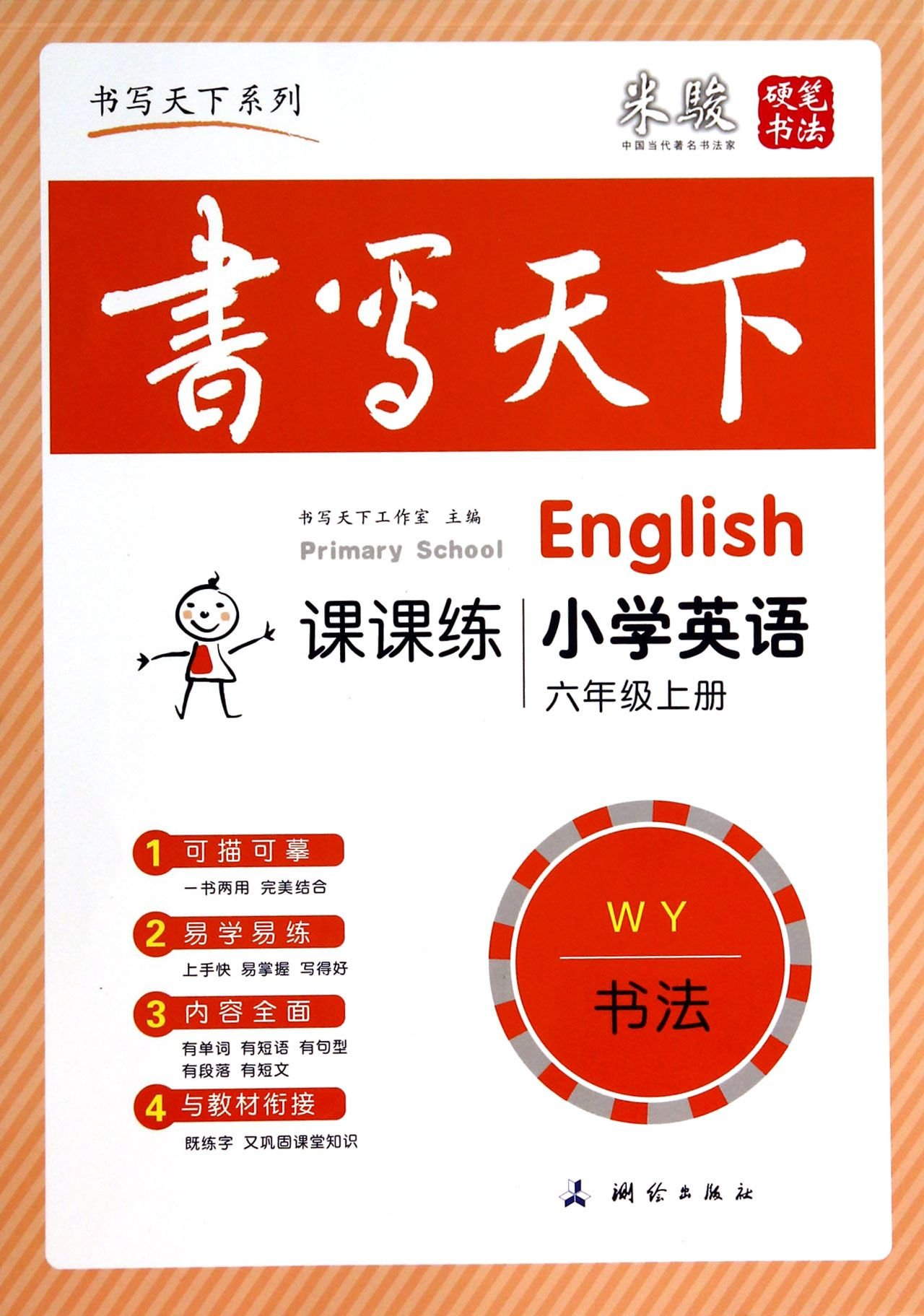 Download Copybook Division practicing the sixth grade English book (outside the research version) - m Chun Pen Calligraphy copybook(Chinese Edition) ebook