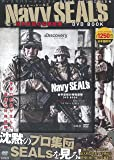 Navy SEALs ―世界最強の特殊部隊―DVD BOOK (ディスカバリーチャンネル BEST SELECTION)