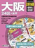 ハンディマップル 大阪詳細便利地図