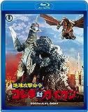 地球攻撃命令 ゴジラ対ガイガン <東宝Blu-ray名作セレクション>