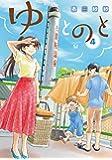 ゆとのと 4 (LINEコミックス)