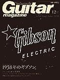 Guitar magazine (ギター・マガジン) 2018年 12月号 [雑誌]