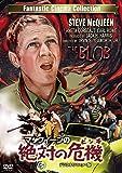 マックィーンの絶対の危機(ピンチ)-デジタルリマスター版- [DVD]