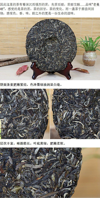 ''Laoman'e'' 2017 Zhongcha Old Tree Raw Pu-erh Chinese Yunnan Puer Tea 357g Cake