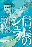信長のシェフ 6巻 (芳文社コミックス)