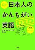 またまた出ちゃう!  直訳禁止 日本人のかんちがい英語