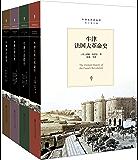 牛津世界史丛书