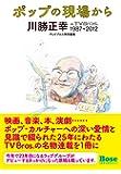 ポップの現場から~川勝正幸 in TV Bros. 1987‐2012 (TOKYO NEWS MOOK 340号)