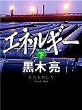 エネルギー(下)
