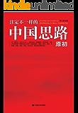 """注定不一样的中国思路:原初(五千年历史长河中走出来的文明古国。为什么人类四大文明仅存中华文明一脉,为什么中国崛起提出""""一带一路""""大战略  ) (高端时政系列)"""