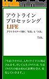 アウトライン・プロセッシングLIFE: アウトライナーで書く「生活」と「人生」
