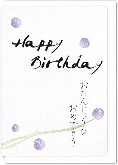 Comtemporary Birthday In Japanese Japanese Greeting Card Amazon Co Uk Office Products