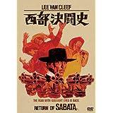 西部決闘史 [DVD]