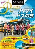 R07 地球の歩き方 リゾートスタイル ハワイ バスの旅 2018~2019 (地球の歩き方リゾートスタイル)