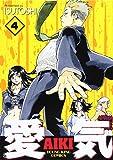 愛気 4 (ヤングキングコミックス)