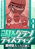 獣医グランディスティーノ(8) (少年サンデーコミックス)