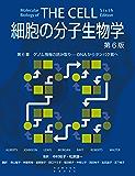 細胞の分子生物学 第6版 第6章 ゲノム情報の読み取り—DNAからタンパク質へ (細胞の分子生物学 第6版)