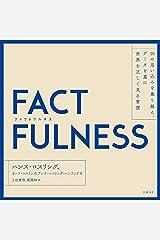 FACTFULNESS(ファクトフルネス) 10の思い込みを乗り越え、データを基に世界を正しく見る習慣 Audible Audiobook
