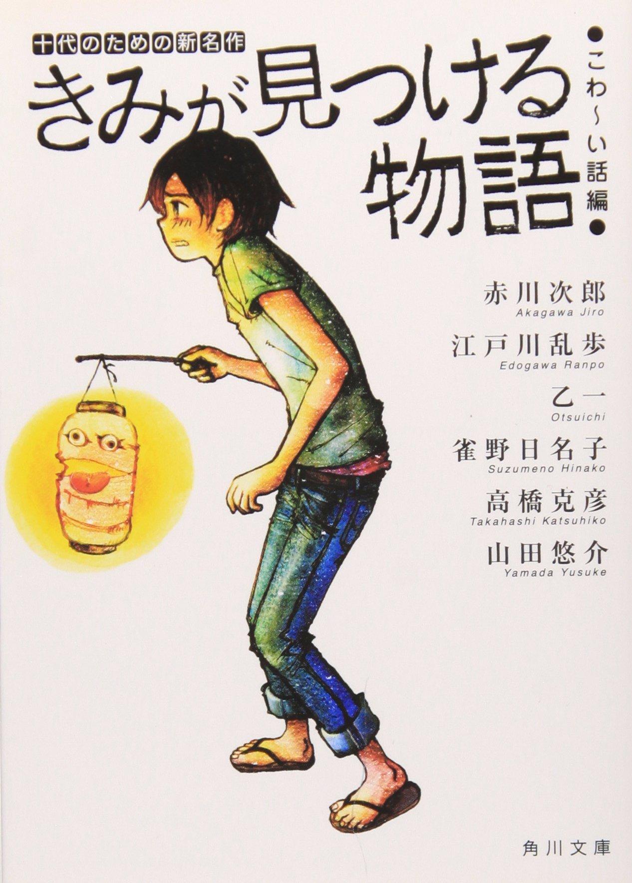 Read Online Kimi Ga Mitsukeru Monogatari: Jūdai No Tame No Shinmeisaku Kowāi Hanashihen pdf