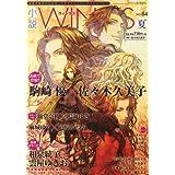 小説Wings (ウィングス) 2014年 09月号 [雑誌]