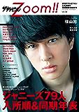 ザテレビジョンZoom!! vol.38 [雑誌]