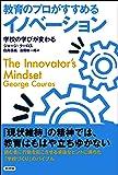 教育のプロがすすめるイノベーション: 学校の学びが変わる