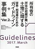 所有者の所在の把握が難しい土地に関する探索・利活用のためのガイドライン+事例集Ver.2