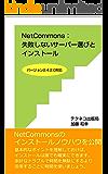 NetCommons:失敗しないサーバー選びとインストール