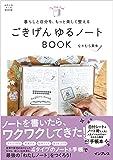 【予約特典あり】暮らしと自分を、もっと楽しく整える ごきげん ゆるノートBOOK