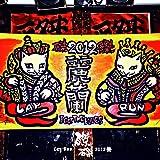 磔磔2012盤 麗蘭Vol.20