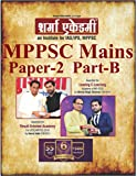 MPPSC Mains Paper 2 Part B Book in English 2020 (MPPSC Mains Notes) MPPSC Mains Book