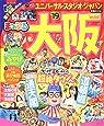 まっぷる 大阪mini'19 (マップルマガジン 関西 6)