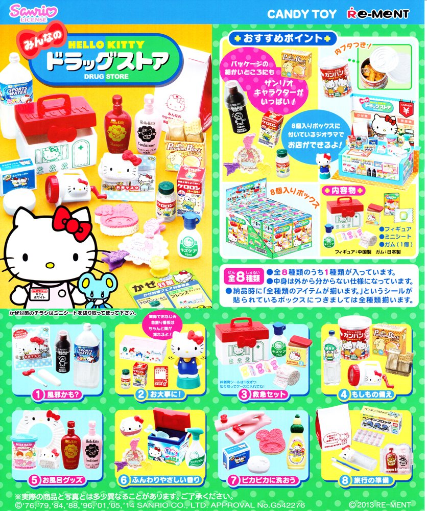Everyone Hello Kitty input BOX 8 pieces drugstore (Candy toy gum) B00GZF5SSI    | Ruf zuerst