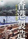 メイド・イン・ホンコン/香港製造 4Kレストア・デジタルリマスター版 [DVD]
