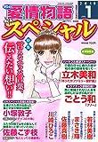15の愛情物語スペシャル 2019年 01 月号 [雑誌]