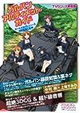 ガルパン・アルティメット・ガイドTVシリーズ 新装版 (廣済堂ベストムック)