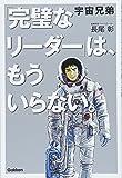 宇宙兄弟 「完璧なリーダー」は、もういらない。