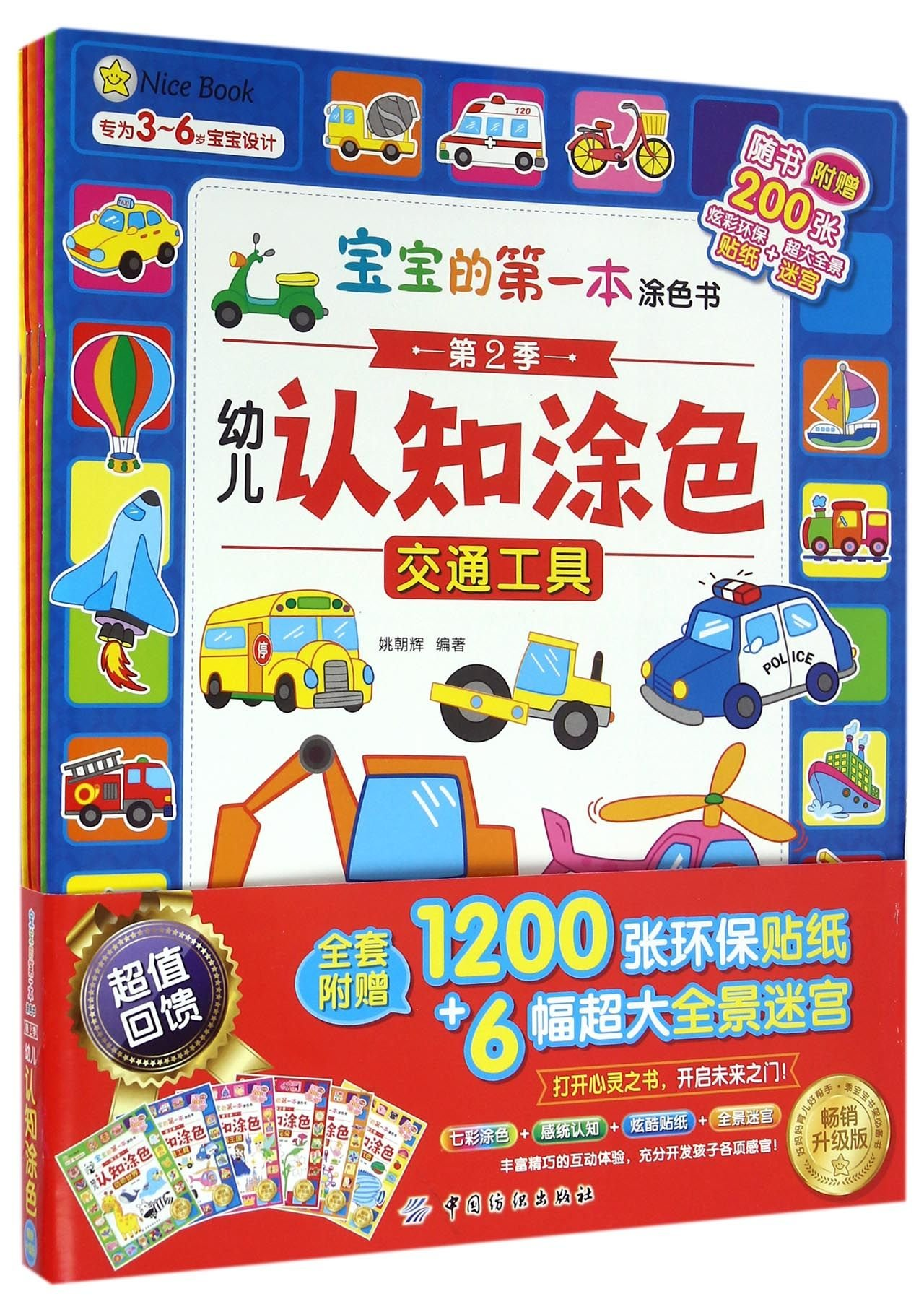 Read Online Children's Cognitive Painting (Chinese Edition) pdf