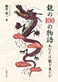 龍の100の物語―あなたは龍を見たか