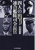 四人の連合艦隊司令長官―日本海軍の命運を背負った提督たちの指揮統率 (光人社NF文庫)