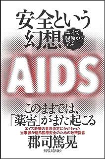 安部英医師「薬害エイズ」事件の...