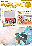 NHK みんなのうた 2020年 2月・3月 [雑誌] (NHKテキスト)