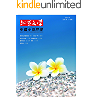 北京文学·中篇小说月报 月刊 2018年上半年合订本(2018.1-6期)